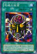 MaskoftheAccursed-SM-JP-SR
