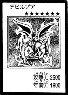 File:Zoa-JP-Manga-DM.png