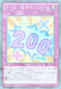 QuizActionMathfor200-JP-Anime-AV