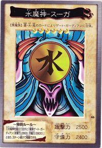 SuijinBAN1-JP-R