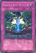 ElementalRecharge-EE04-JP-C