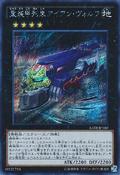 HeavyArmoredTrainIronwolf-RATE-JP-ScR