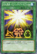 ChronomalyPyramidEyeTablet-REDU-JP-OP