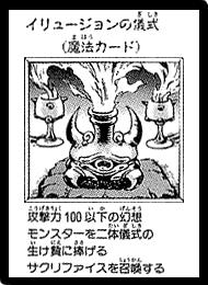 File:BlackIllusionRitual-JP-Manga-DM.png