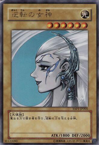 File:GyakutennoMegami-YAP1-JP-UR.jpg