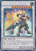 SuperheavySamuraiBeastKyubi-BOSH-KR-ScR-1E