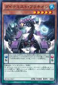 DinomistBrachion-BOSH-JP-C
