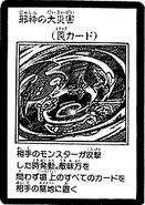 MalevolentCatastrophe-JP-Manga-DM