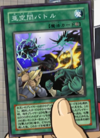 File:SubspaceBattle-JP-Anime-GX.png