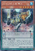 DinomistRex-BOSH-KR-ScR-1E