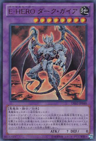 File:EvilHERODarkGaia-DE02-JP-UR.jpg