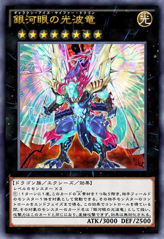 File:GalaxyEyesCipherDragon-JP-Anime-AV.png