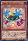 BlockSpider-NECH-JP-C