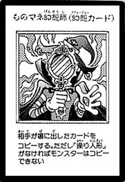 Copycat-JP-Manga-DM