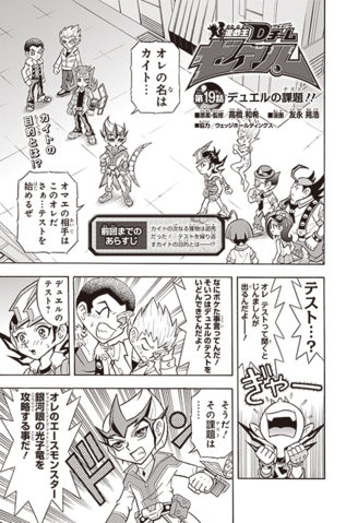 File:D Team ZEXAL 19.png