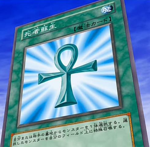 File:MonsterReborn-JP-Anime-MOV.png