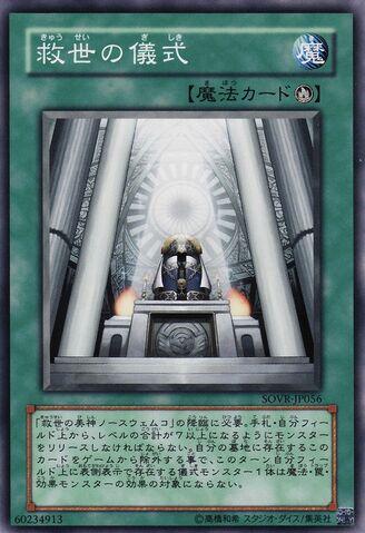 File:RitualofGrace-SOVR-JP-C.jpg