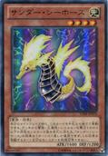 ThunderSeaHorse-VJMP-JP-UR