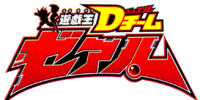 Yu-Gi-Oh! D Team ZEXAL