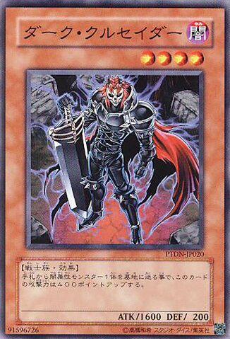 File:DarkCrusader-PTDN-JP-C.jpg