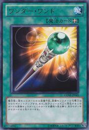 WonderWand-GENF-JP-R