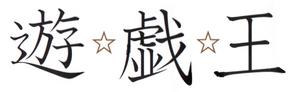 Yu-Gi-Oh! logo horiz