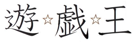 File:Yu-Gi-Oh! logo horiz.png