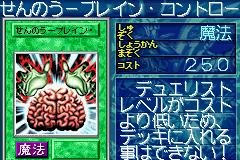 File:BrainControl-GB8-JP-VG.png