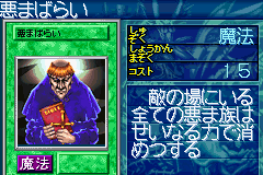 File:ExileoftheWicked-GB8-JP-VG.png
