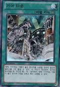 Geartown-DS14-KR-UR-1E