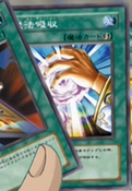 SpellAbsorption-JP-Anime-DM-2