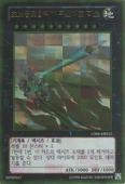 SuperdreadnoughtRailCannonGustavMax-GS06-KR-GUR-UE