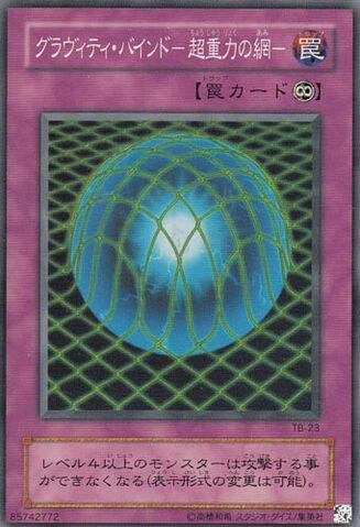 File:GravityBind-TB-JP-C.jpg