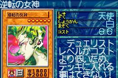 File:GyakutennoMegami-GB8-JP-VG.png