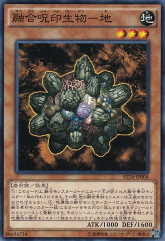File:TheEarthHexSealedFusion-AT16-JP-C.png