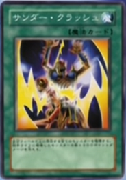 File:ThunderCrash-JP-Anime-GX.png