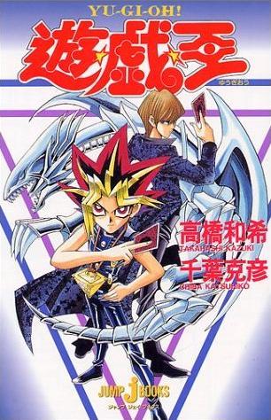 File:Yu-Gi-Oh! Novel.jpg
