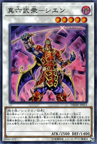 File:LegendarySixSamuraiShiEn-DBSW-JP-SR.png