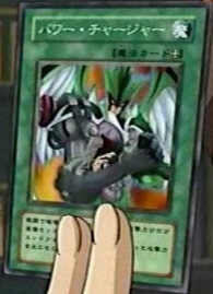 File:PowerCharger-JP-Anime-GX.jpg