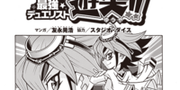 Yu-Gi-Oh! ARC-V The Strongest Duelist Yuya!! - Chapter 010