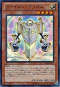 VylonPrism-DS14-JP-UR