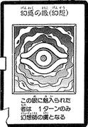 EyeofDeception-JP-Manga-DM