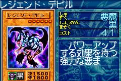 File:LegendaryFiend-GB8-JP-VG.png