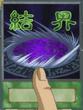 MagicalNeutralizingForceField-EN-Anime-DM.png