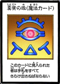 TheEyeofTruth-JP-Manga-DM-color