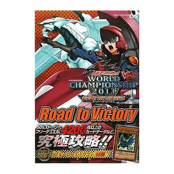 Yu-Gi-Oh! 5D's World Championship 2011 - Over the Nexus Strategy Guide promotional card