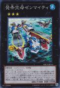 WindUpCarrierZenmaity-ORCS-JP-SR