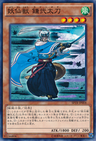 File:YosenjuKama2-SPTR-JP-C.png