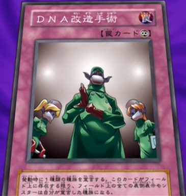 File:DNASurgery-JP-Anime-DM.png