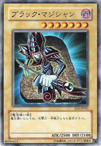 File:DarkMagician-SD6-JP-C.jpg